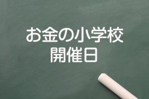 お金の小学校 開催日(オクトコーポレーション)