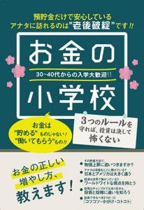 お金の小学校入学金 2,000円(税込)